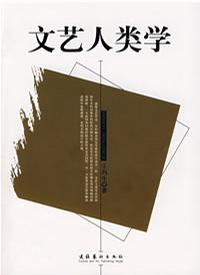 文艺人类学