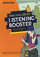 LISTENING BOOSTER(영어듣기 모의고사20 2회)(테이프 별매)