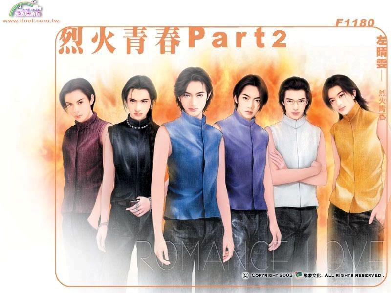 烈火青春part02