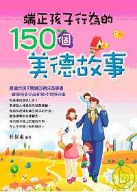 端正孩子行為的150個美德故事