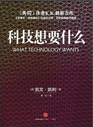 科技想要什麼