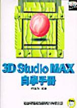 3D STUDIO MAX 自學手冊