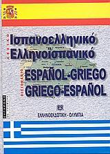 Σύγχρονο Ισπανοελληνικό και Ελληνοισπανικό λεξικό