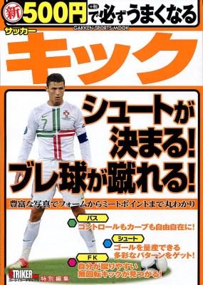 新500円(+税)で必ずうまくなるサッカー/キック