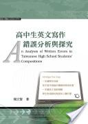 An analysis of written errors in Taiwanese high school students' compositions