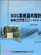 SOC系統晶片設計