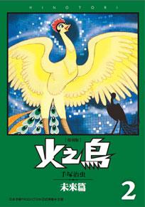 火之鳥 復刻版 2