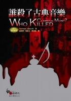 誰殺了古典音樂