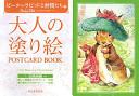 大人の塗り絵 Postcard Book ピーターラビットと仲間たち編