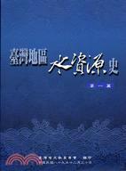 台灣地區水資源史