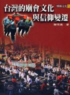 台灣的廟會文化與信仰變遷