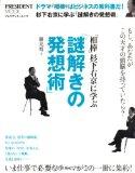 杉下右京に学ぶ「謎解きの発想術」