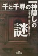 「千と千尋の神隠し」の謎