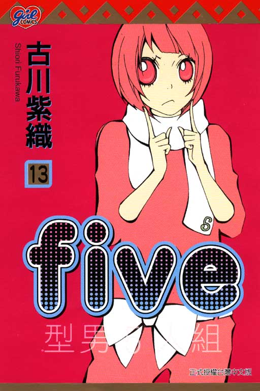 FIVE ~ 型男5人組 13
