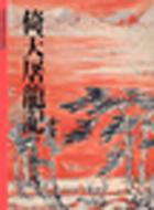 倚天屠龍記(八)