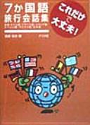 7か国語旅行会話集これだけで大丈夫!
