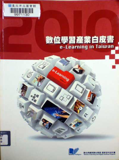 2010數位學習產業白皮書