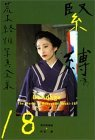 Nobuyoshi Araki - th...