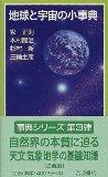 地球と宇宙の小事典