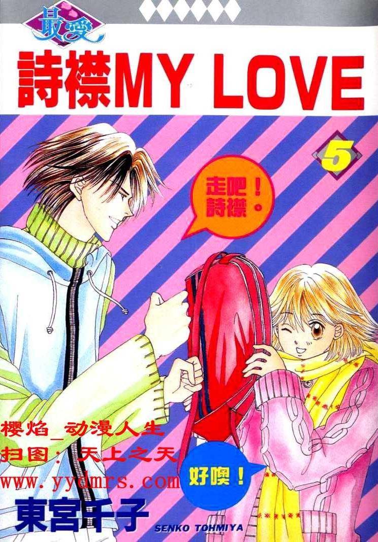 詩襟my love5