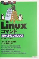 Linuxコマンドポケットリファレンス
