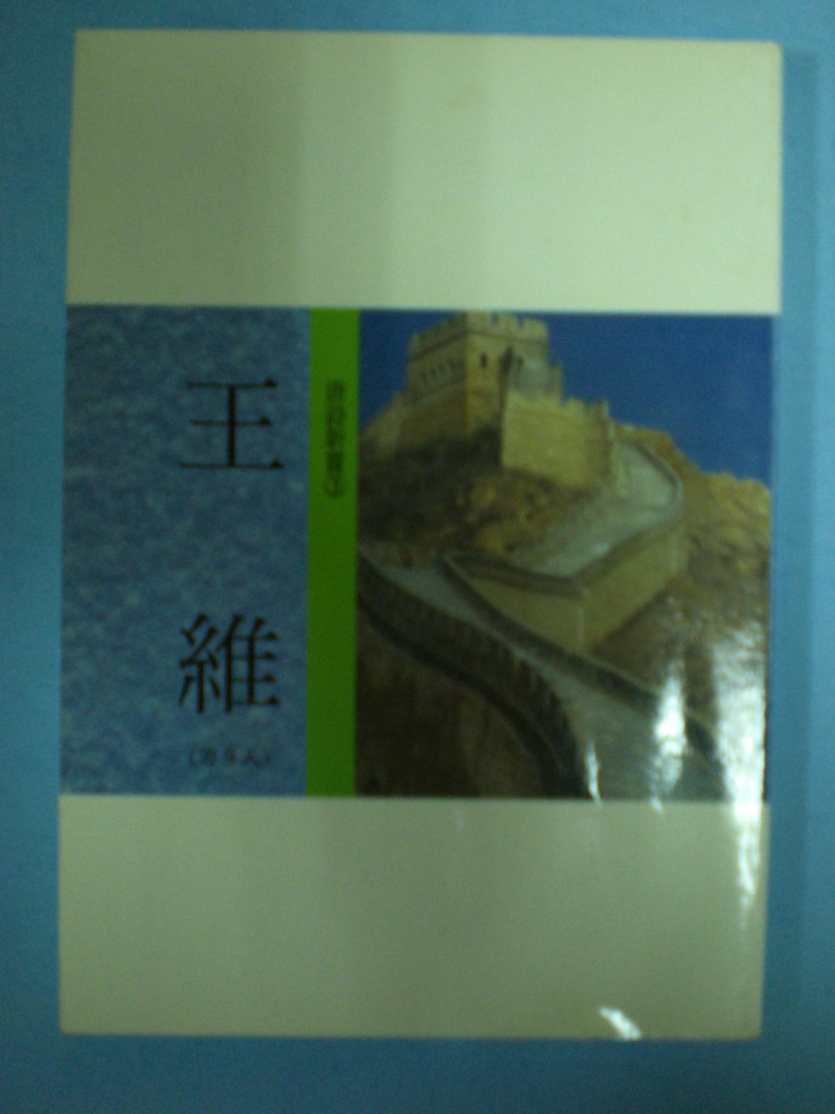 中國文學總新賞‧唐詩新賞(3)