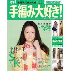 '09手編み大好き!SPRING&SUMMER