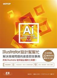 Illustrator CS6設計幫幫忙