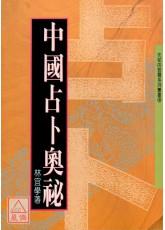 Zhongguo zhan bu ao mi