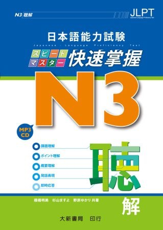 日本語能力試験 N3