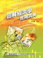 圖解經濟學-實用寶典