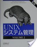 UNIXシステム管理 Volume2
