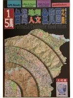 台灣地理人文全覽圖北島