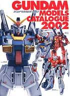 ガンプラカタログ〈2002〉