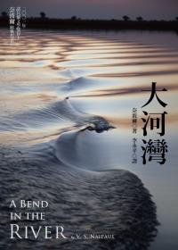 大河灣(改版)