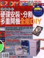 硬碟安裝、分割多重開機全能DIY