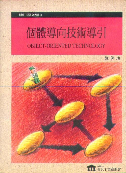個體導向技術導引 二版