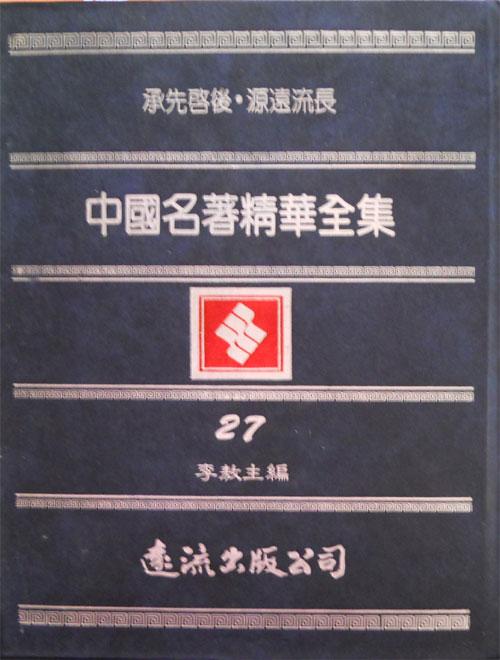 中國名著精華全集第二十七冊
