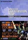 SDガンダム GGENERATION-NEO 攻略データファイル