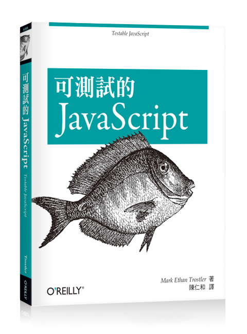 可測試的 JavaScript