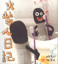 火柴人日記