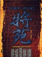 中國第一才書