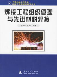 焊接工程组织管理与先进材料焊接