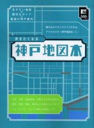 神戸地図本―歩きたくなる