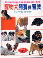 寵物犬飼養與管教