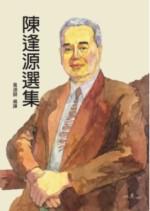 陳逢源選集