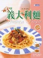 48道義大利麵