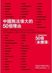 中國無法偉大的50個理由
