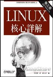LINUX核心詳解(三版)