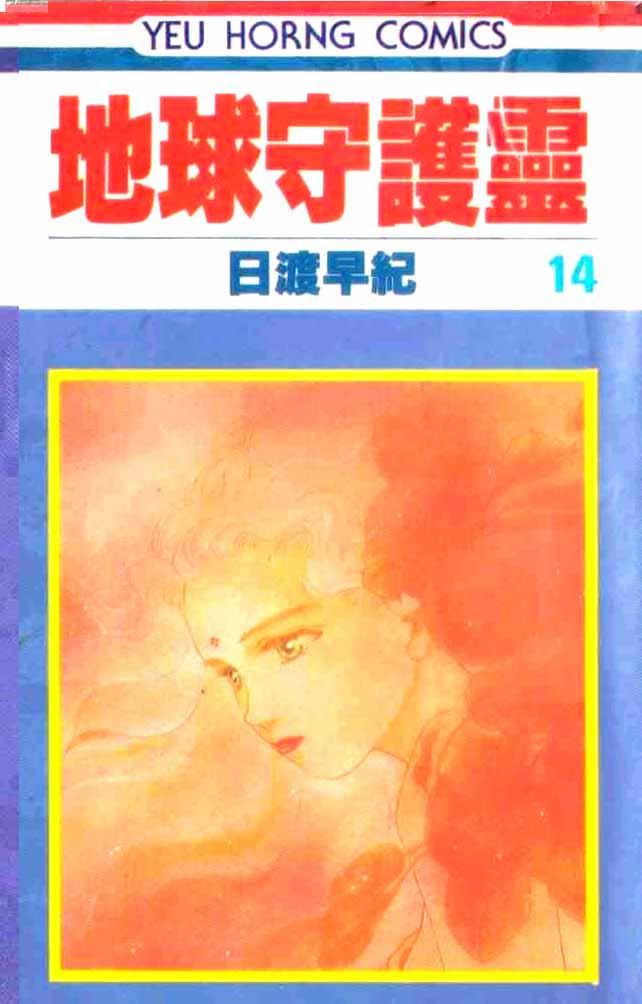 地球守護靈14